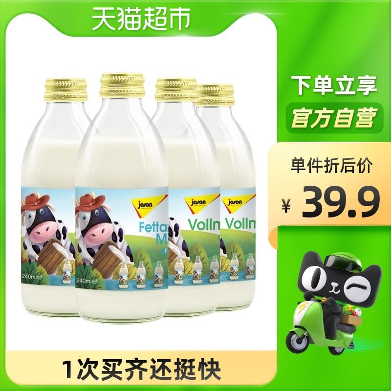 德国进口捷森低全脂纯牛奶240ml*4玻璃瓶早餐高钙儿童宝宝成人奶