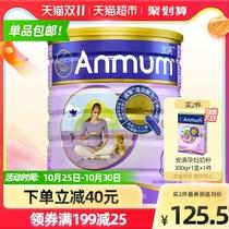 安满智孕宝孕妇奶粉新西兰进口800g罐含叶酸口味清淡营养好