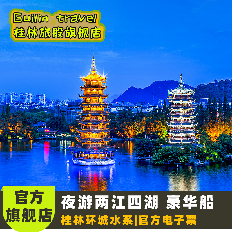 [Guilin two rivers and four lakes scenic spot - luxury boat] Guangxi cruise ticket Lijiang cruise ticket