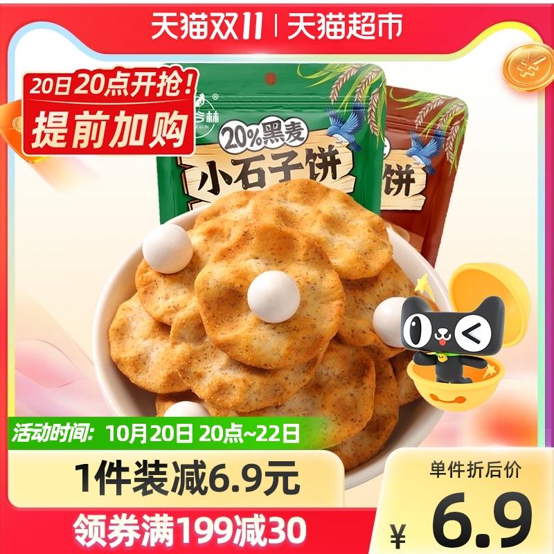 红谷林中式糕点黑麦小90g石头饼干