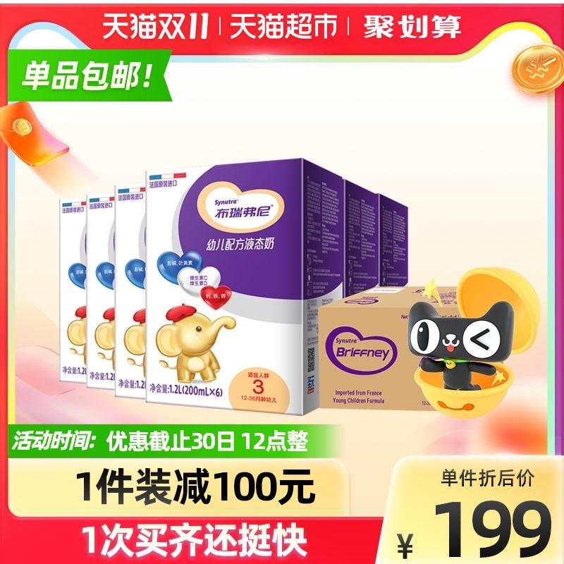 布瑞弗尼 幼儿配方液态奶/液体奶粉3段(1-3岁)200ml*36支整箱装