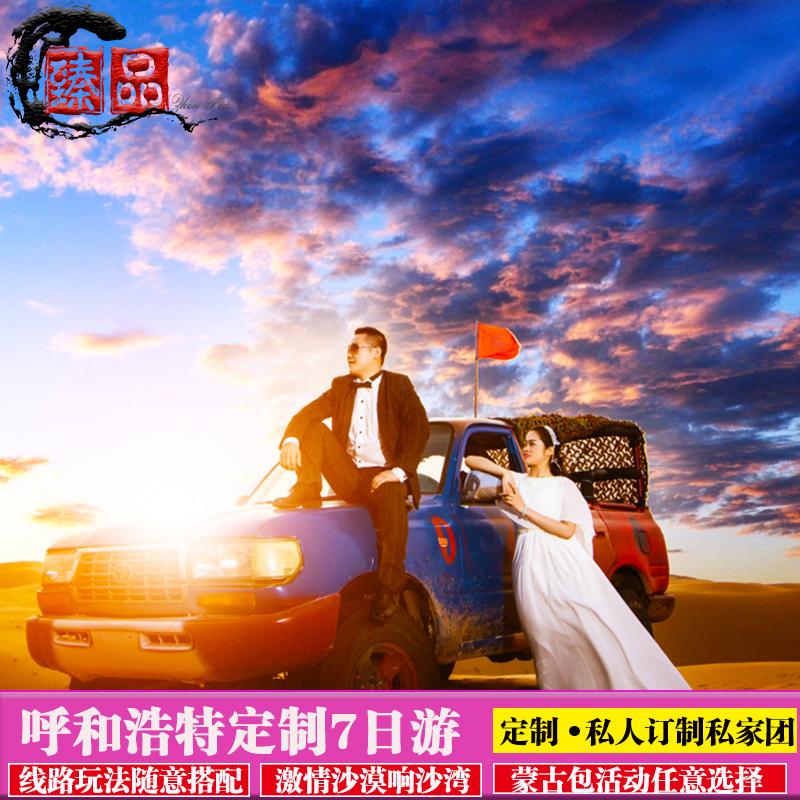 Customized tour Inner Mongolia prairie tour Hohhot Baotou Xiangsha Bay Xilamuren 7 private group