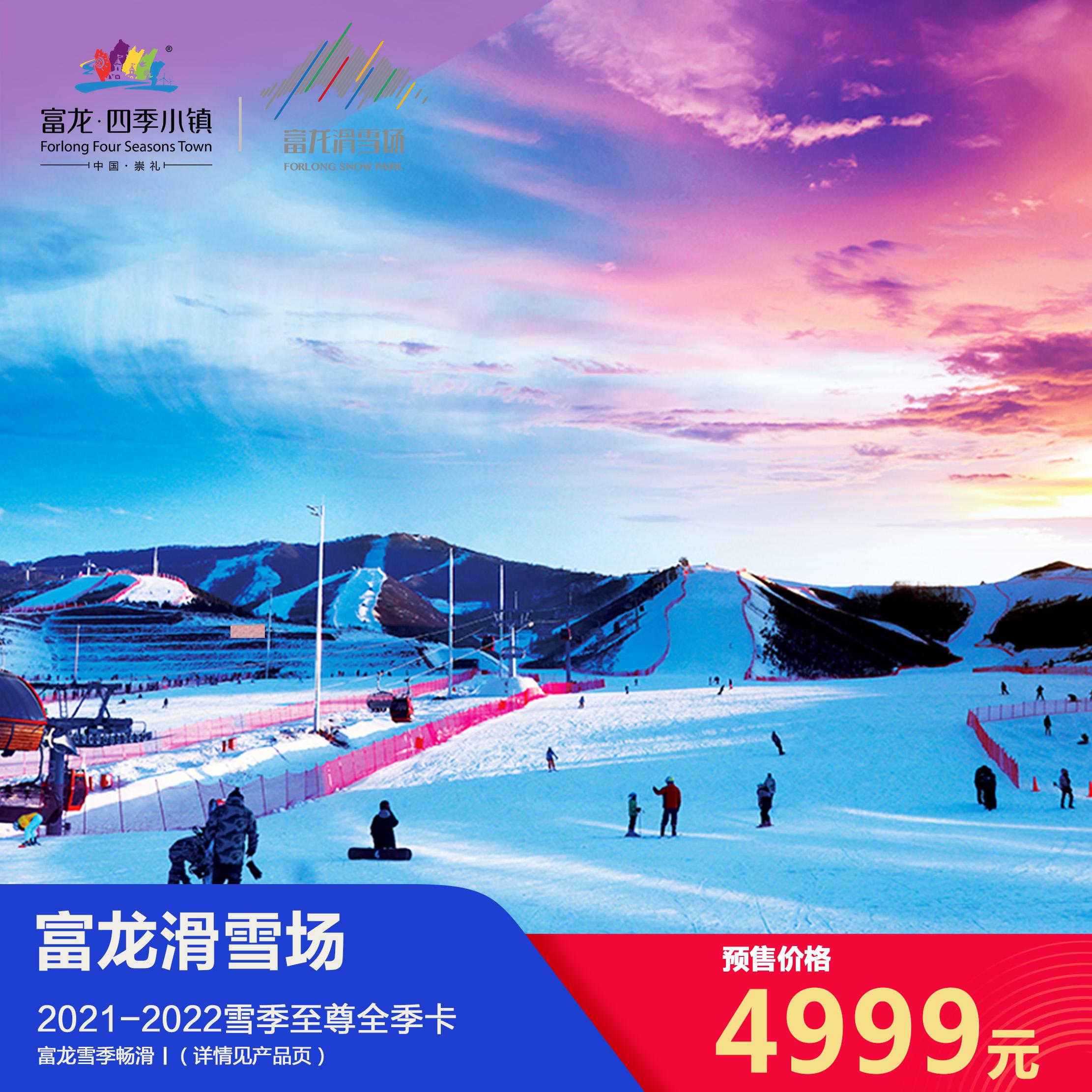 【预售】张家口崇礼富龙滑雪场2021-2022雪季至尊全季卡预售