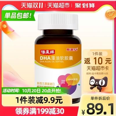 斯利安DHA60粒婴儿童藻油软胶囊原装进口孕妇儿童专用40.5g×1瓶