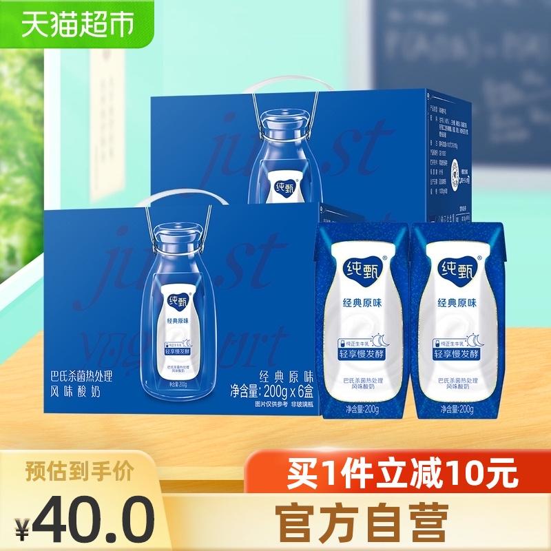 包邮蒙牛纯甄常温风味酸奶200g*12盒风味酸奶