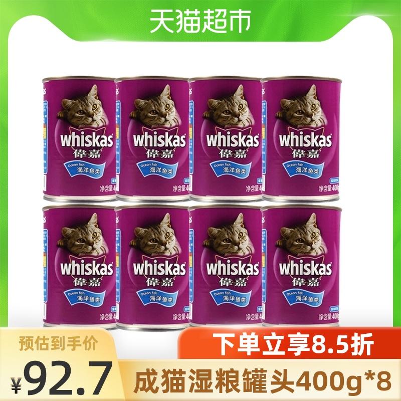 1-2罐日食量'伟嘉whiskas进口成猫罐头400g*8主食湿粮真鱼真肉
