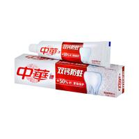 【王源推荐】中华牙膏 双钙防蛀缤纷鲜果味140g 防蛀清洁牙齿