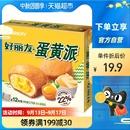 糕点早餐营养蛋糕点心食品小吃 好丽友蛋黄派12枚276g休闲零食西式