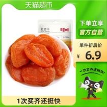 百草味红杏干特产100g杏干杏脯蜜饯果脯水果干休闲零食杏子杏肉