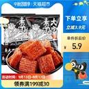 比比赞大刀肉辣条素肉250g8090后儿时怀旧休闲零食品网红麻辣小吃