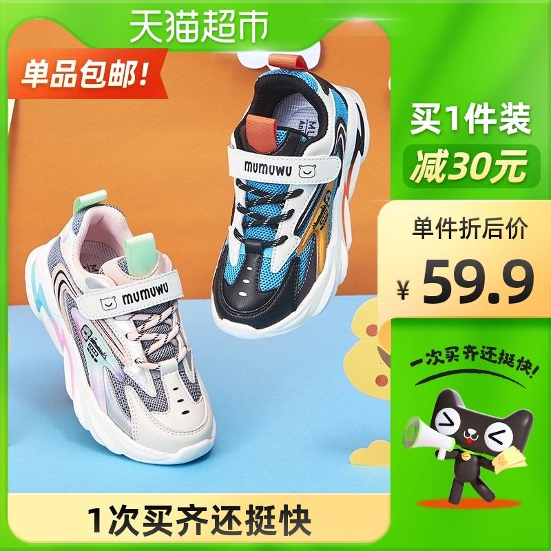毛毛熊春秋季新款男女儿童学生跑步鞋网面中大童运动鞋子包邮
