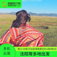 【辽宁甜程】云南丽江+大理/泸沽湖/香格里拉Mini团4晚5日游