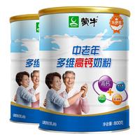 查看蒙牛乐享装中老年奶粉多维高钙牛奶粉800g*2罐装牛奶粉早餐礼盒价格