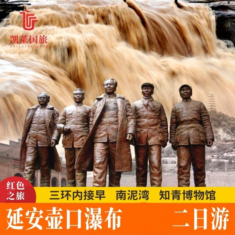 陕西西安延安旅游二日游跟团游黄帝陵壶口瀑布门票革命圣地二日游
