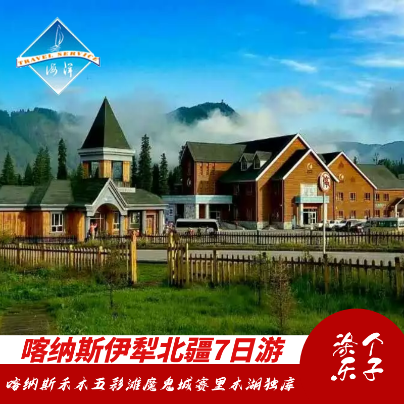 Xinjiang tourism on the evening of the 7th and 6th