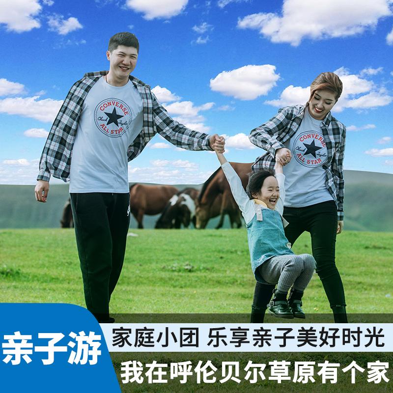 亲子游 呼伦贝尔草原亲子家庭旅游 内蒙古大草原骑马私家团7天6晚