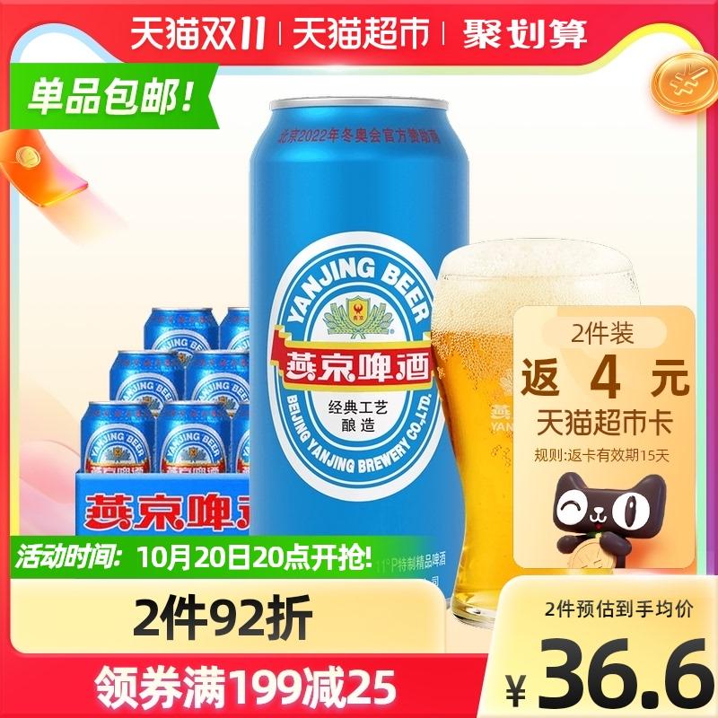 燕京啤酒11度国航蓝听500ml*12听精品特制啤酒整箱