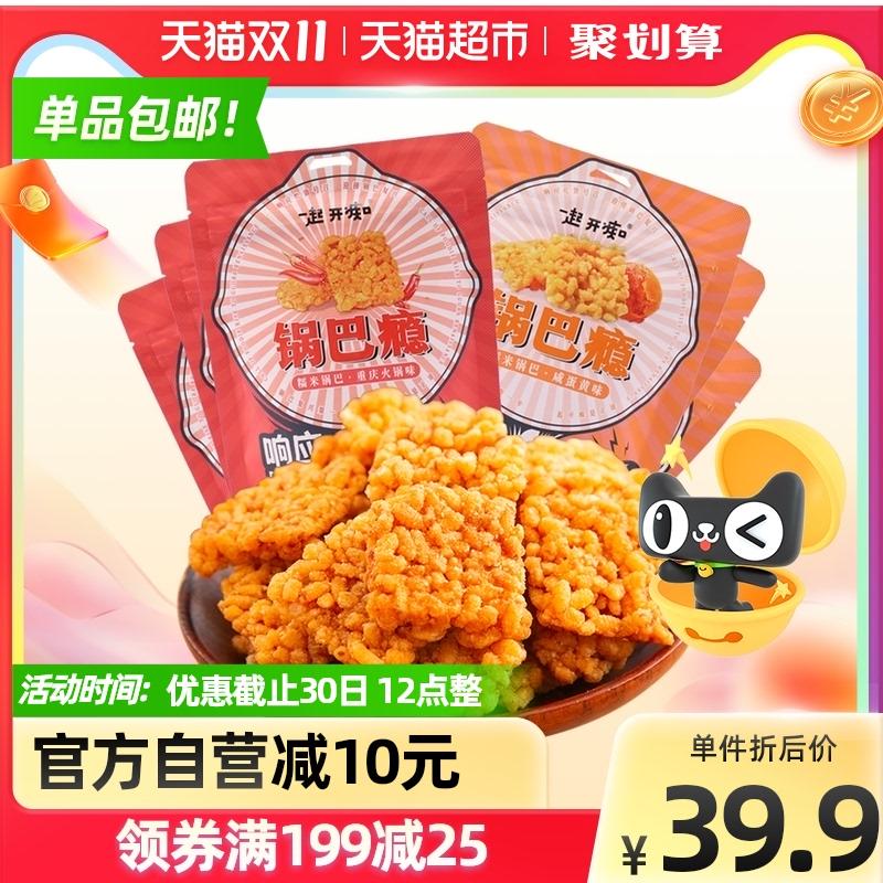 开痴咸蛋黄牛油火锅混合口味锅巴6袋396g膨化食品追剧办公室零食