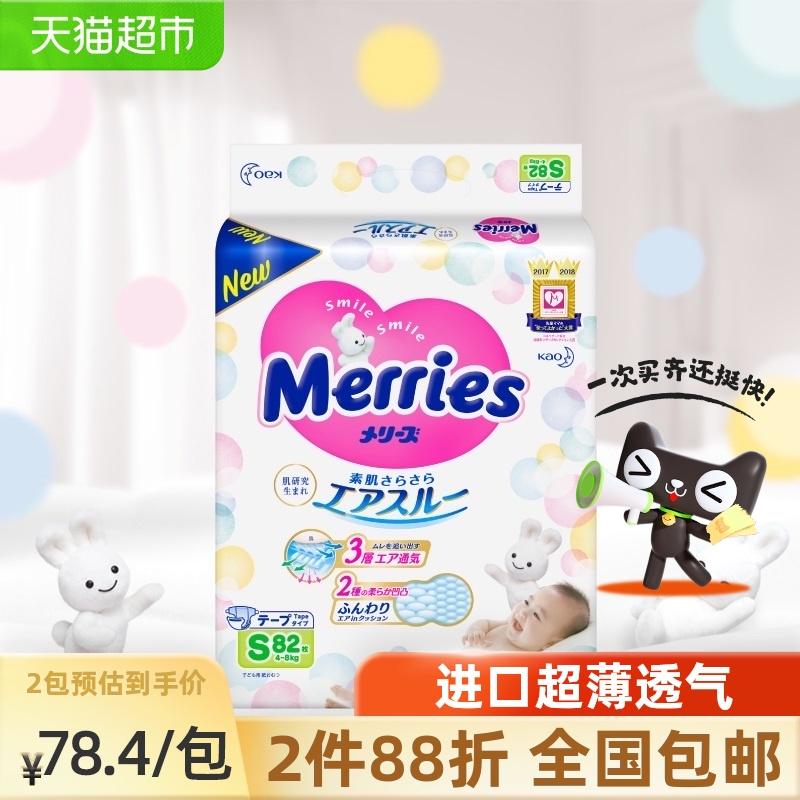 官方日本进口花王妙而舒纸尿裤S82片超薄透气男女通用婴儿尿不湿