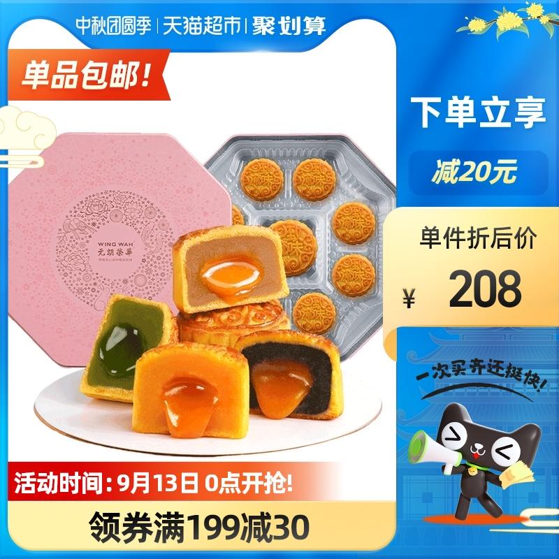 元朗荣华港式流心奶黄月饼礼盒7饼