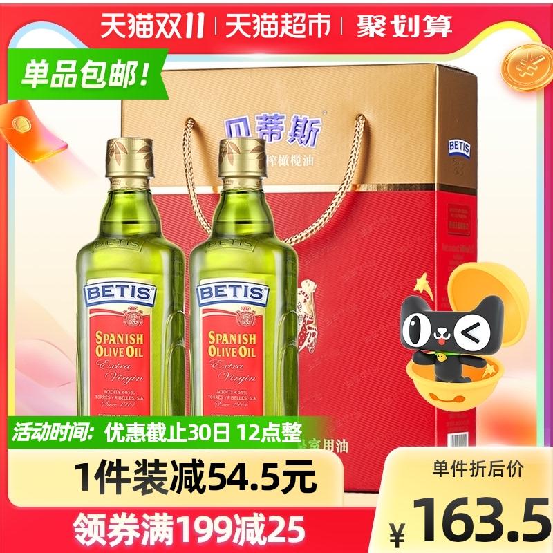 贝蒂斯西班牙原装进口特级初榨橄榄油500ml*2瓶装礼盒团购送礼