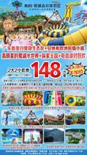 高明美的鹭湖水世界+探索王国+电音派对狂欢 2大2小家庭套票148元