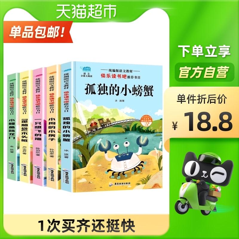 快乐读书吧二年级上册全5册小鲤鱼跳龙门 小学生课外必读注音版