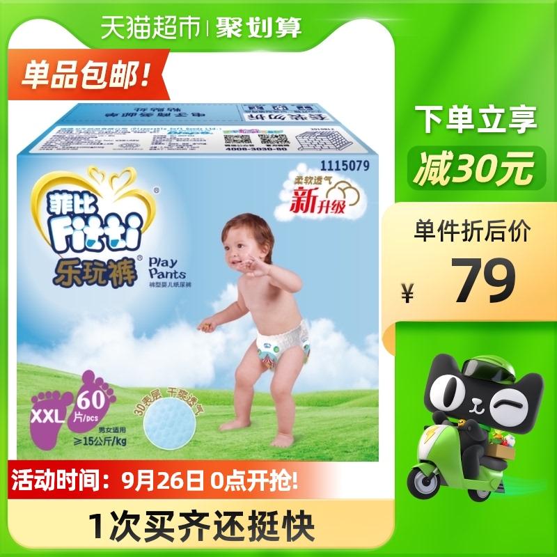 菲比乐玩裤拉拉裤XXL60片超薄透气干爽男女宝宝儿童婴儿尿不湿夏