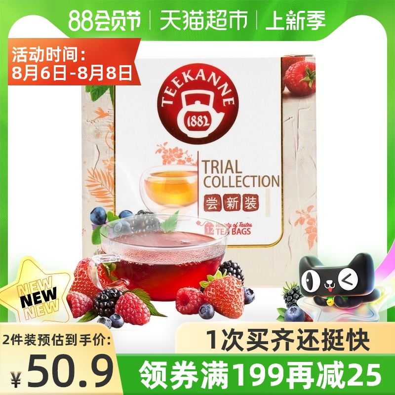 包邮Teekanne德国进口6口味水果茶果茶组合装冷泡茶包24g*1盒