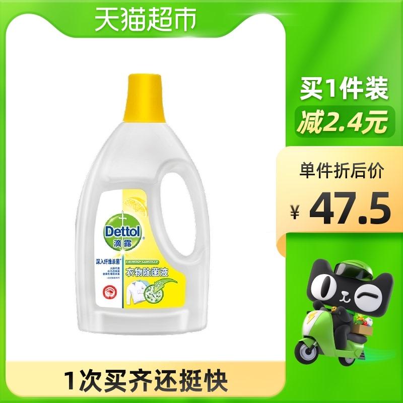 Dettol/滴露柠檬衣物衣服除菌液1.5L消毒除螨* 持久留香去渍
