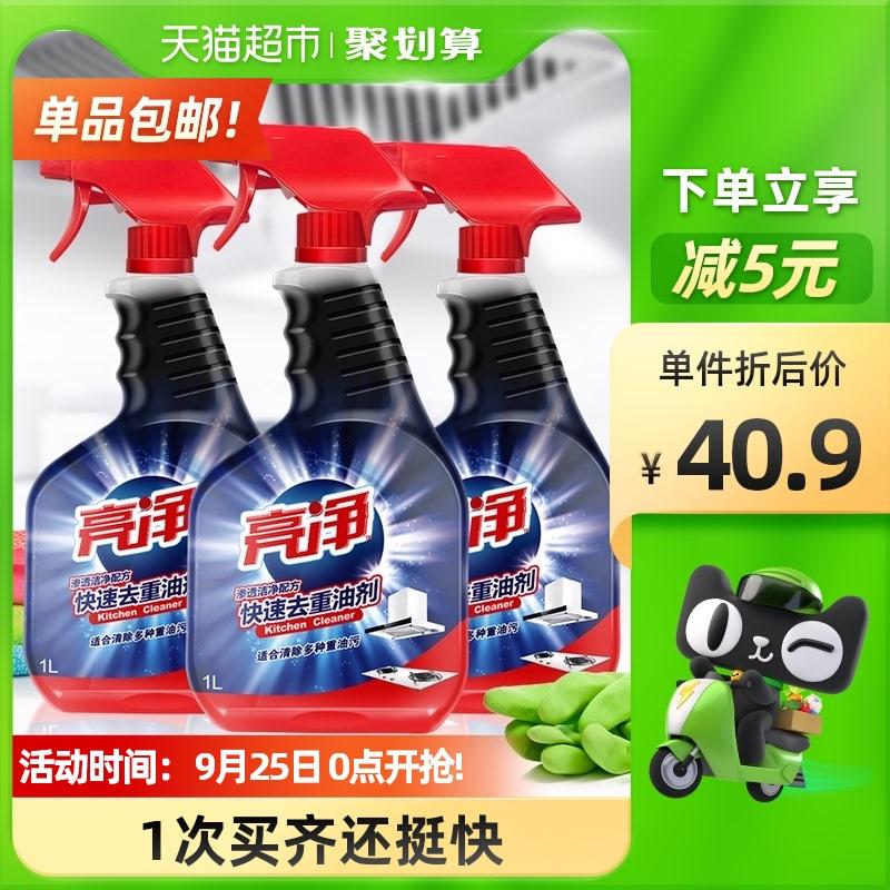 亮净厨房去重油污净清洁剂1Lx3瓶抽油烟机灶台除菌渗透洁净