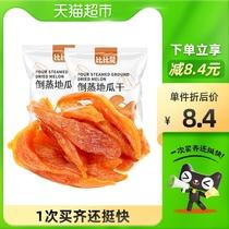 比比赞倒蒸地瓜干充饥软糯250g红薯干番薯条片蜜饯休闲零食品小吃