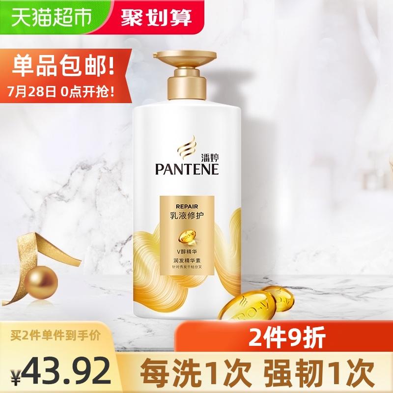 潘婷氨基酸乳液修护精华素发护发素