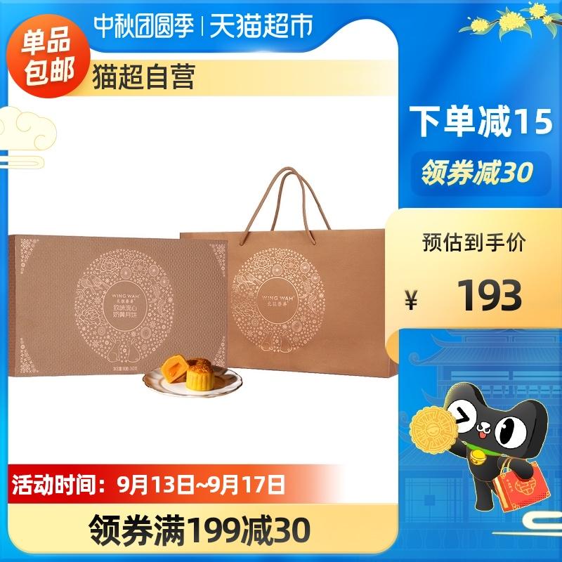 元朗荣华流心奶黄360g/盒月饼礼盒