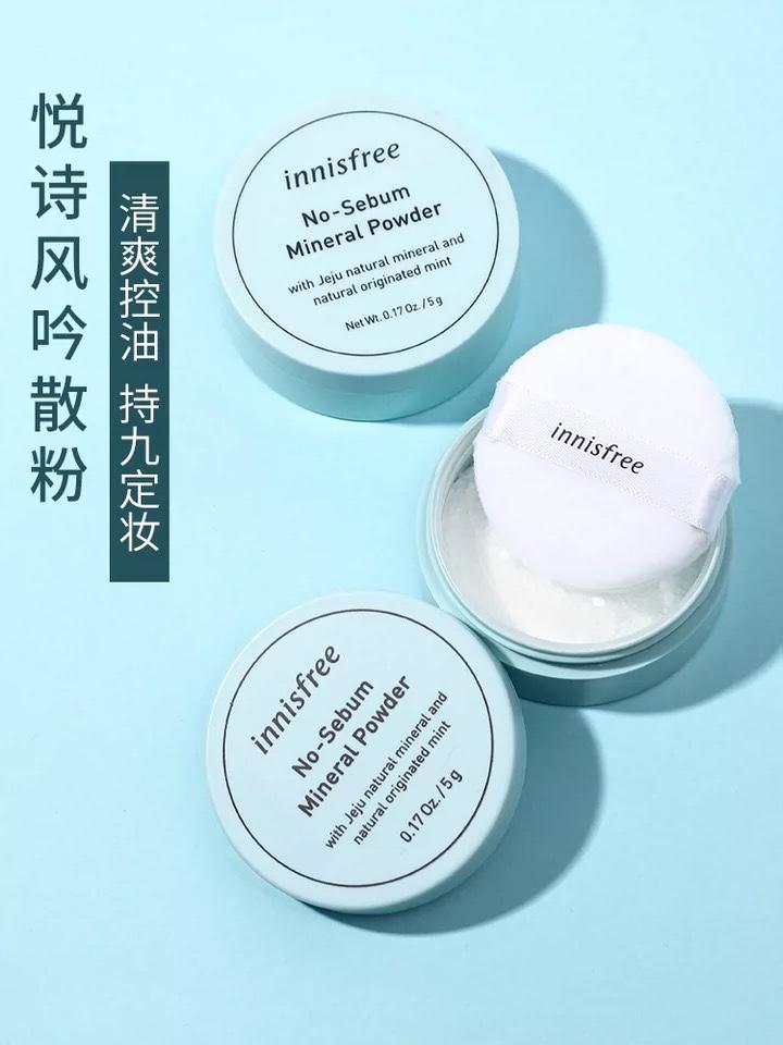 Innisfree / yueshifengyin oil control mineral peppermint make up powder long lasting natural oil control honey powder
