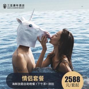 三亚康年酒店网红情侣2-3晚含海鲜自助晚餐下午茶