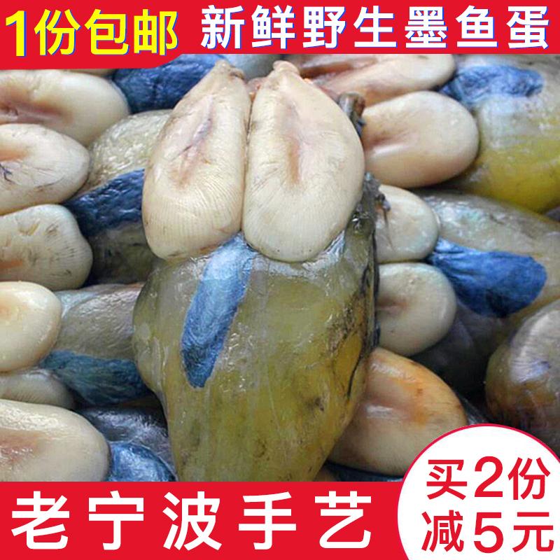 店主推荐墨鱼蛋500g 目鱼蛋/乌贼蛋 带膏 干水产特产 包邮海鲜