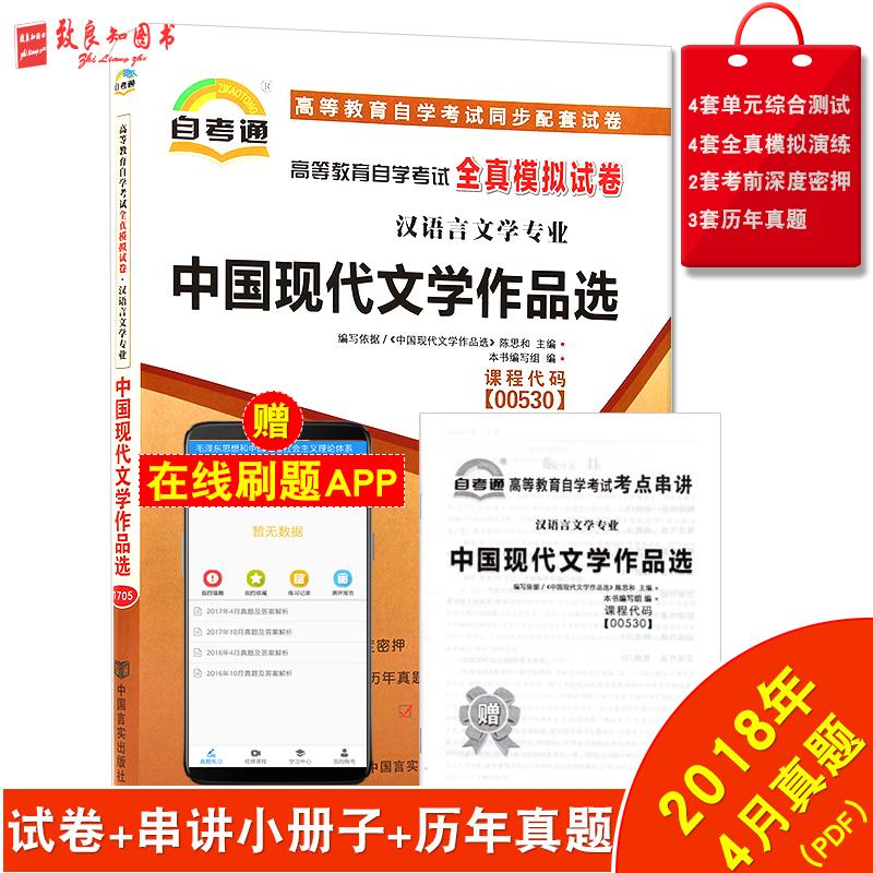 自考通试卷 0530 00530 中国现代文学作品选 全真模拟试卷附自学考试新题型10套预测+3套历年真题 +赠考点串讲