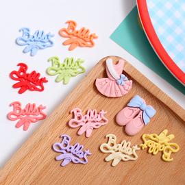 字母芭蕾舞鞋禮裙diy手機殼仿真奶油膠材料包手工自制作樹脂配件圖片