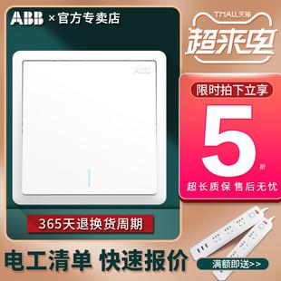 ABB开关插座远致白墙壁86型开关面板一开双控带荧光开关AO105