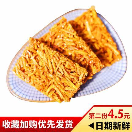黄吉利原味苕丝糖传统糕点四川特产小吃手工办公室零食切糕250g
