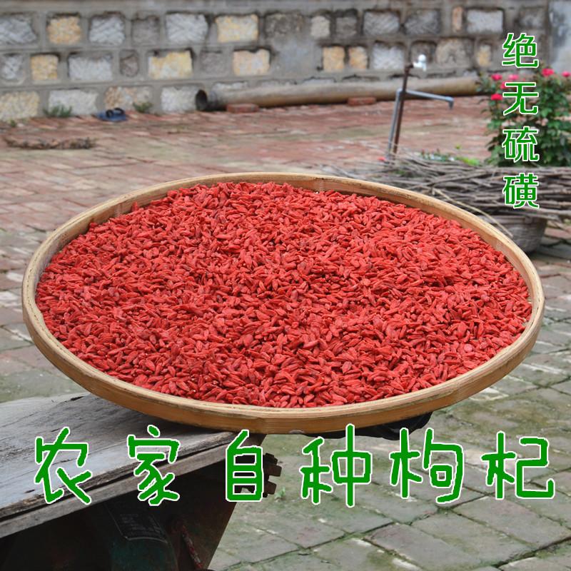 宁夏农家自种枸杞子正宗中宁枸杞头茬 新货 天然特级苟杞子150g