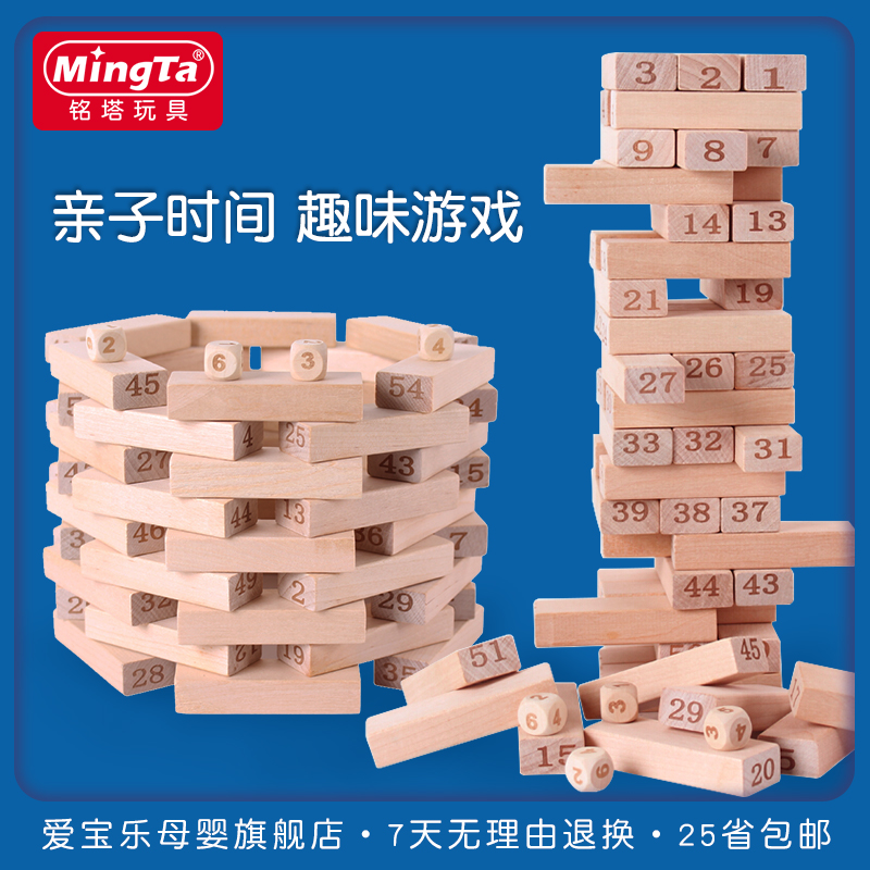 铭塔叠叠高积木层层叠儿童抽积木玩具实木叠叠乐釜底抽薪益智游戏