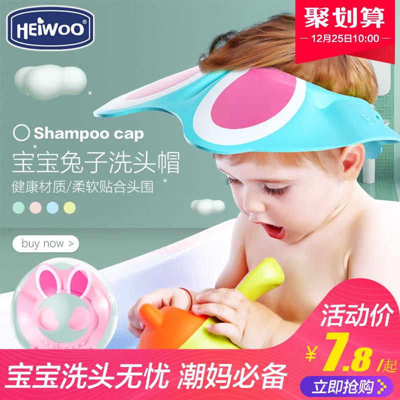 嘿我洗头帽宝宝洗澡帽防水护耳神器小孩可调节婴儿洗发帽儿童浴帽