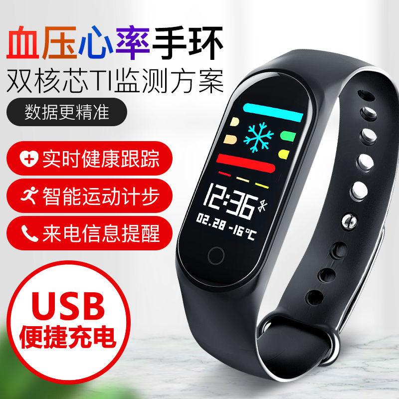 彩屏防水智能手環男女心率血壓運動通用計步器安卓蘋果智能手錶