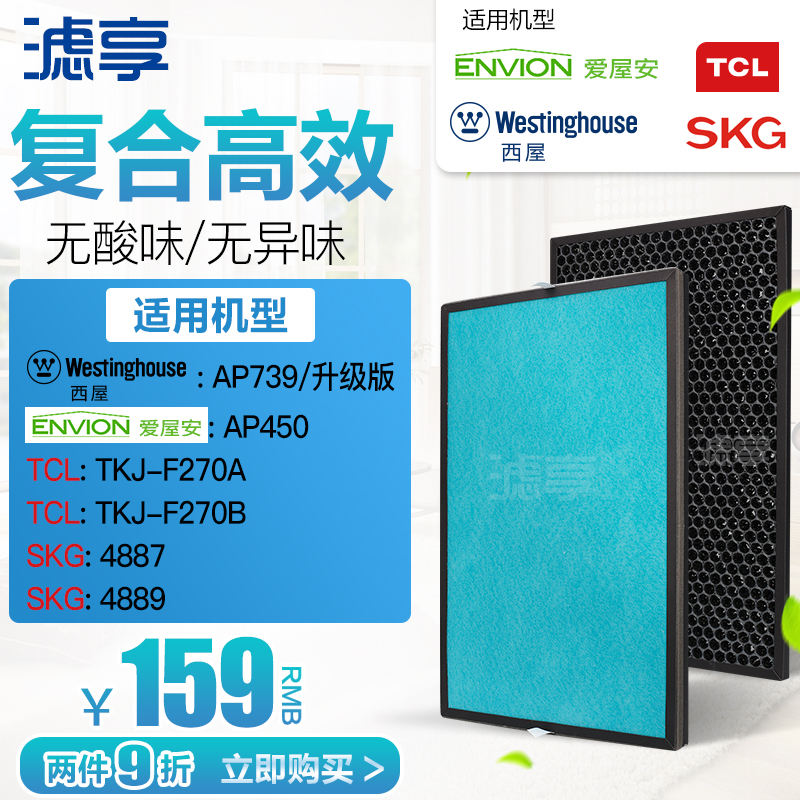 [空气净化器滤网商城净化,加湿抽湿机配件]空气净化器过滤网 适用 TCL SK月销量0件仅售159元