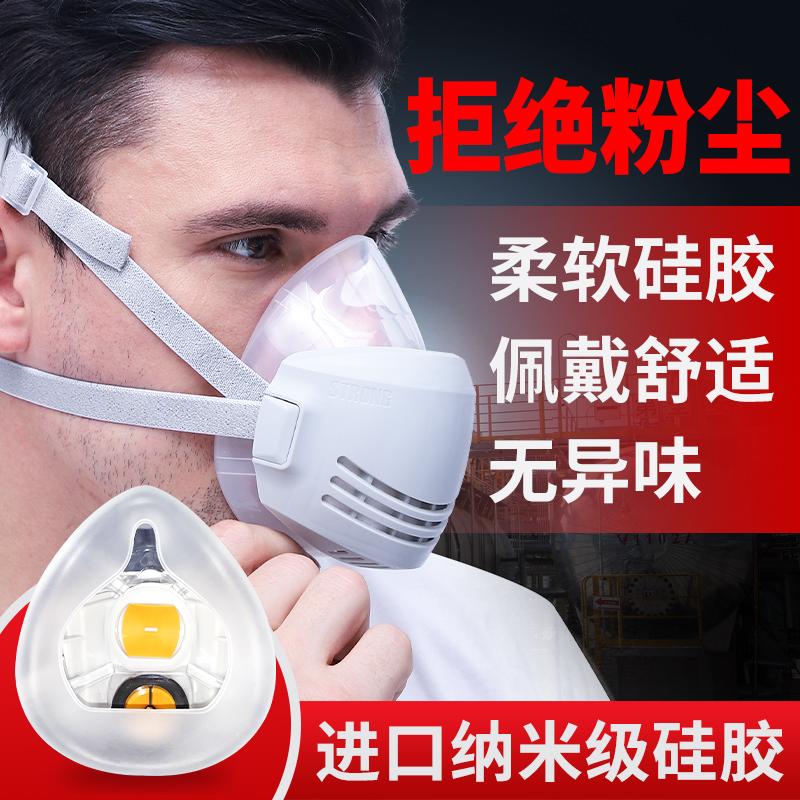 防尘口罩防工业粉尘透气灰粉打磨电焊烟硅胶易呼吸口鼻罩思创面罩