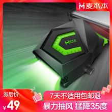 冰刃散热器笔记本电脑抽风式 15.6寸扇热器麦本本 游戏本风扇侧吸式