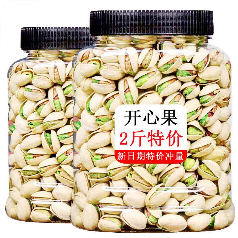 新货250g / 1000g罐装大颗粒开心果