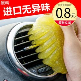 维鹿吉品车用清洁软胶多功能清洁泥车内除尘内饰空调出风口粘灰图片